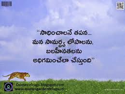 quote garden success top telugu quotes victory quotes 455 with images quotes garden