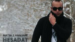 matin 2 hanjare hesadat official sound youtube