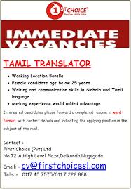 Resume Translator Tamil Translator Job Vacancy In Sri Lanka