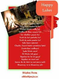 lohri invitation cards happy lohri invitation cards in punjabi and for