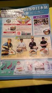 chambre de commerce qu饕ec floride les 8 meilleures images du tableau 有樂橫丁屋鯛魚燒sur
