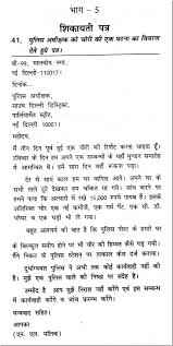 Job Resume Format In Hindi by How To Write A Complaint Letter Police In Hindi Cover Letter