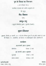 Ganpati Invitation Card In Marathi The Best Wedding Invitations For You Wedding Card Invitation Hindi