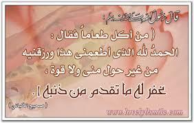 هـدي النبي الله عليه وسلم