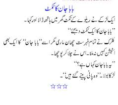 pathan joke sms in urdu pathan sms messages pathan funny sms