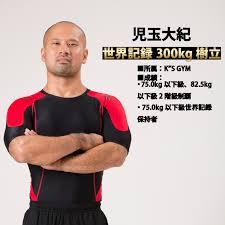 World Bench Press Record Holder Bodymaker Rakuten Global Market Bench Press Sp Kodama Special