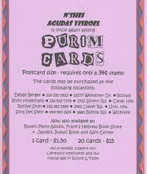 purim cards n shei agudas yisroel purim cards