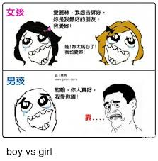 Boy Girl Memes - 25 best memes about boy vs girls boy vs girls memes
