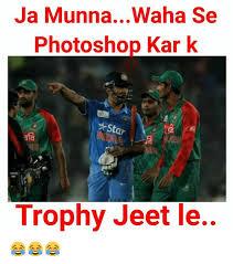 Waha Meme - ja munnawaha se photoshop kar k star trophy jeet le meme