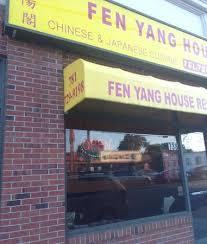 fen re cuisine fen yang house picture of fen yang house winchester tripadvisor