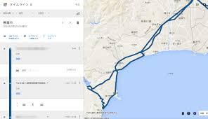 Google Map Location History å 行った場所やルートがひと目でわかる Googleマップ ロケーション