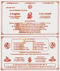 Hindu Invitation Cards Wordings Hindu Wedding Invitation Cards In Marathi Wedding Invitation Sample