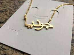 arabic name necklace wholesale whole salecustomized arabic name necklace personalized
