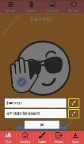 Download Meme Generator For Android - he bagh bhau meme generator apk download free entertainment app