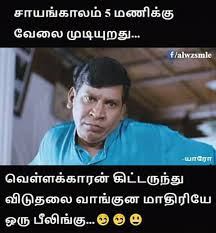 Tamil Memes - vadivelu tamil memes about office tamil quotes