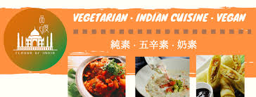 cuisine en ch麩e clair flavor of india 品 印度 beiträge taipeh speisekarte preise