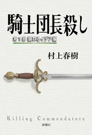 Flags Of Our Fathers Book Summary Killing Commendatore U0027 Murakami U0027s Latest Lacks Inspired Touch Of