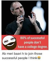 College Degree Meme - 80 of successful people don t have a college degree ab meri baari h
