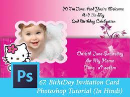 template printable birthday invitation cards chennai with black