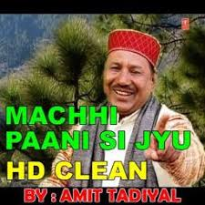 Meme Si Lyrics - machhi paani si jyu short garhwali song lyrics and music by
