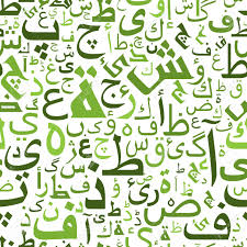 arabic letters seamless pattern with stylized green islamic