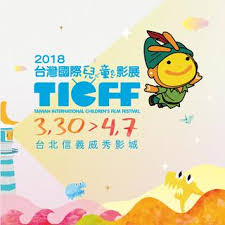 cuisine cryog駭ique 2016台灣國際兒童影展手冊by international children s