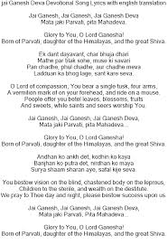 Blind To You Lyrics Jai Ganesh Deva जय गण श द व Ganesha Aarti Lyrics