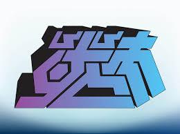 graffiti design 3 d graffiti design vector graphics freevector