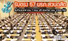 มาแล้ว!! รับตรง 57 สวนดุสิต (รับทั่วประเทศ 7 คณะ 3,560 ที่นั่ง ...