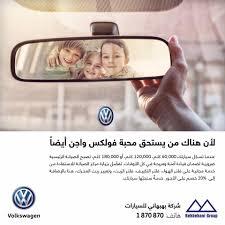 volkswagen kuwait الصيانة الرئيسية ضرورية لضمان قيادة آمنة volkswagen kuwait