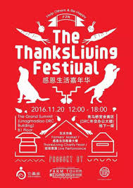 how to say thanksgiving in chinese where to get stuffed on turkey beijing 2016 thanksgiving events