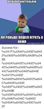 Success Meme Generator - success kid meme generator kid best of the funny meme