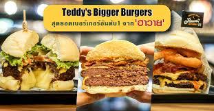 cuisine burger teddy s bigger burgers ส ดยอดเบอร เกอร อ นด บ 1 จากฮาวายส เม องไทย