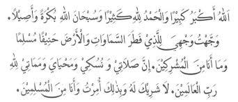 tutorial sholat dan bacaannya sholat isya niat tata cara yang benar doa bacaan dan gambar
