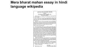 exle biography wikipedia mera bharat mahan essay in hindi language wikipedia google docs