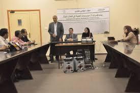table activit b b avec siege الجامعة الإسلامية بغزة الأخبار capacity building