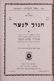 chabad books מורשת מכירות פומביות 10 and important books of chabad
