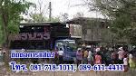 รถแห่ยองบ่าง บ้านสี่แยก นาจาน - YouTube