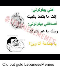 Lebanese Meme - im lebanese meme lebanese best of the funny meme