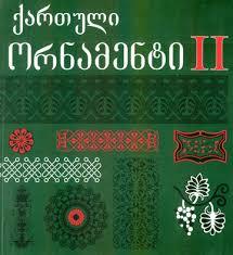 k uli ornamenti gruzinskii ornament v 5 tomakh georgian