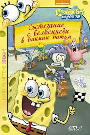 the bottom bike race from spongebob squarepants u2014 book info