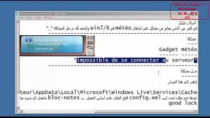 gadget bureau windows impossible de se connecter au service gadget météo win7 حل مشكلة