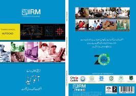 Irm Manuals Institute Of Rural Management