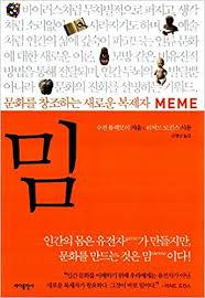 The Meme Machine Susan Blackmore - the meme machine 2000 korea edition co uk susan