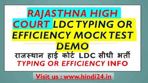 rajasthna high court ldc typing or efficiency mock test demo