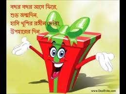 7 best bengali and english birthday e cards ব ল ও