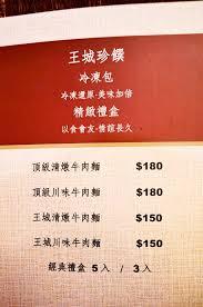 si鑒e l or饌l 台南東區 王城珍饌牛肉麵 台式 人生的深度 我決定 痞客邦