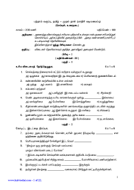 sslc tamil first paper 5 model question papers