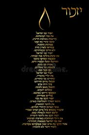 yizkor prayer in yizkor prayer stock vector illustration of lone black 32444427