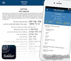 chabad siddur chabad org offers early look at new siddur app crownheights info